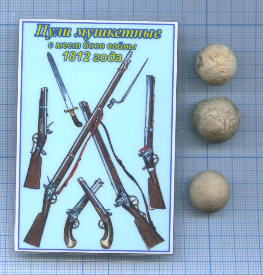 Пули мушкетные смест боев войны 1812 года (Беларусь)