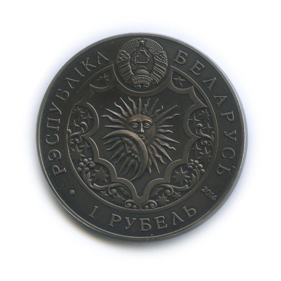 1 рубль - Знаки зодиака - Козерог 2014 года (Беларусь)