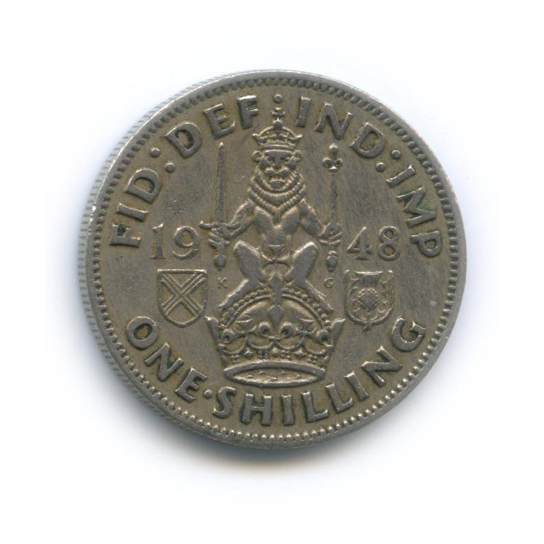 1 шиллинг 1948 года Sc (Великобритания)