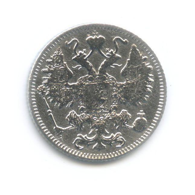 15 копеек 1916 года (Российская Империя)