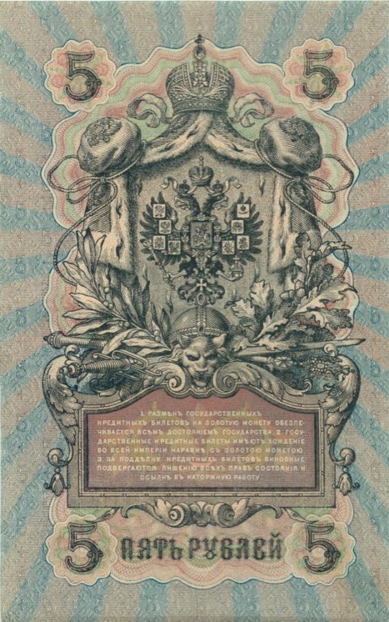 5 рублей 1909 года Шипов, Барышев (Российская Империя)
