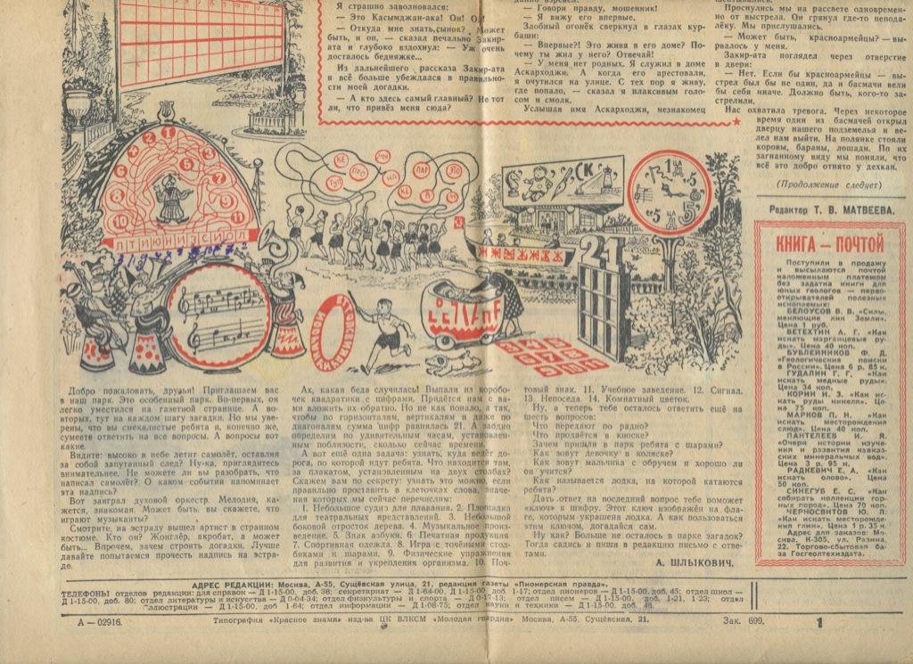 Газета «Пионерская правда», выпуск №25 (4 стр.) 1959 года (СССР)