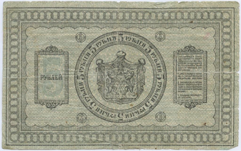 5 рублей (Сибирское Временное правительство, надорвана) 1918 года
