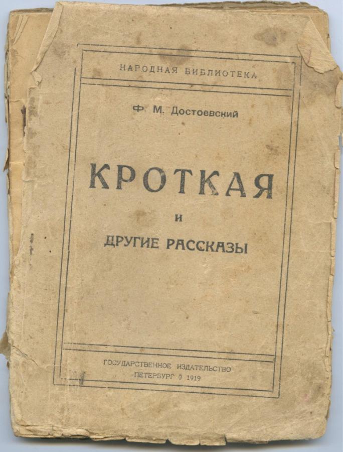 Книга Ф. М. Достоевский «Кроткая идругие рассказы», Санкт-Петербург (109 стр.) 1919 года (СССР)