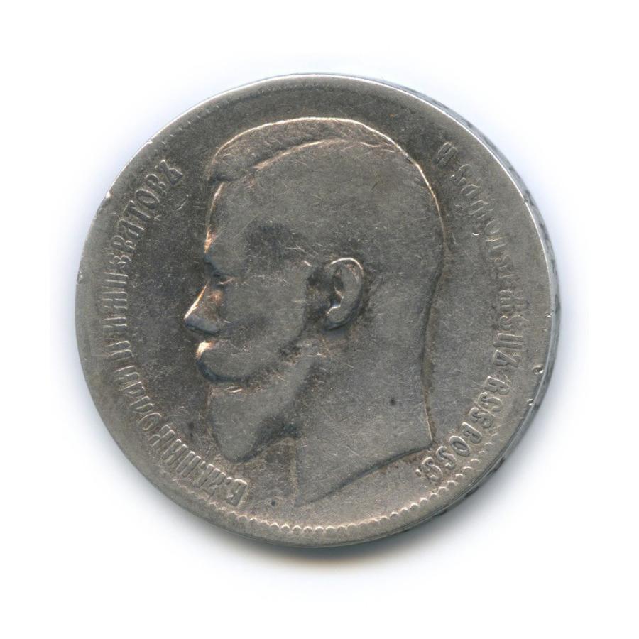 1 рубль 1898 года АГ (Российская Империя)