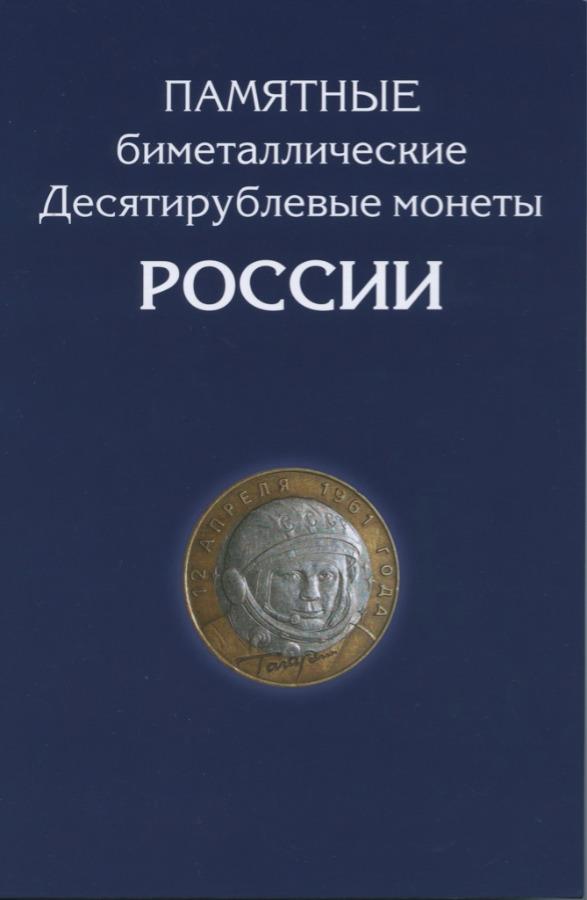 Альбом для монет «Памятные биметаллические 10-рублевые монеты России» (105 ячеек) (Россия)