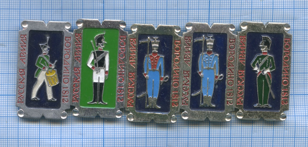 Набор значков «Русская армия, Бородино 1812» (СССР)