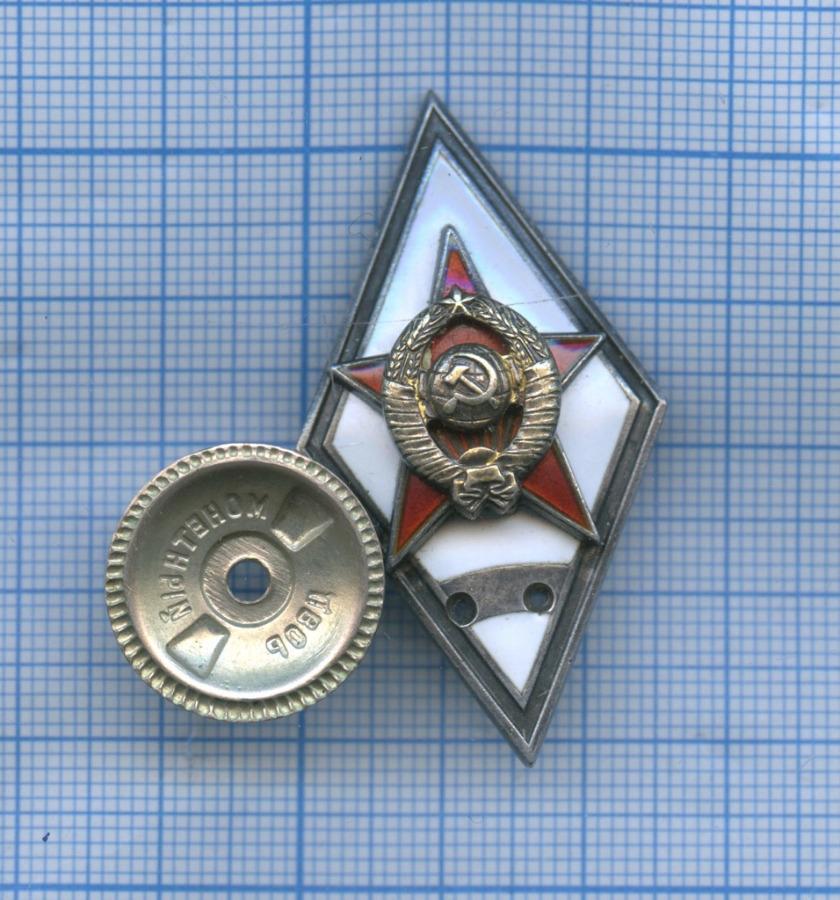 Знак нагрудный «Обокончании академии» ММД (СССР)