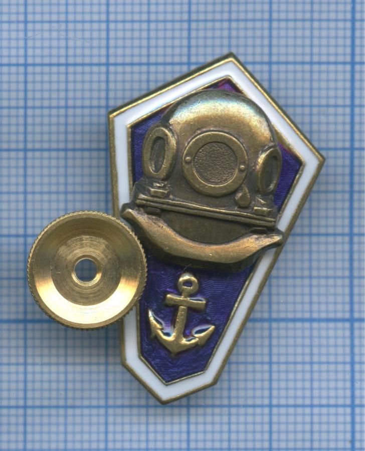 Знак нагрудный «Среднее мореходное образование - Водолаз» (Россия)