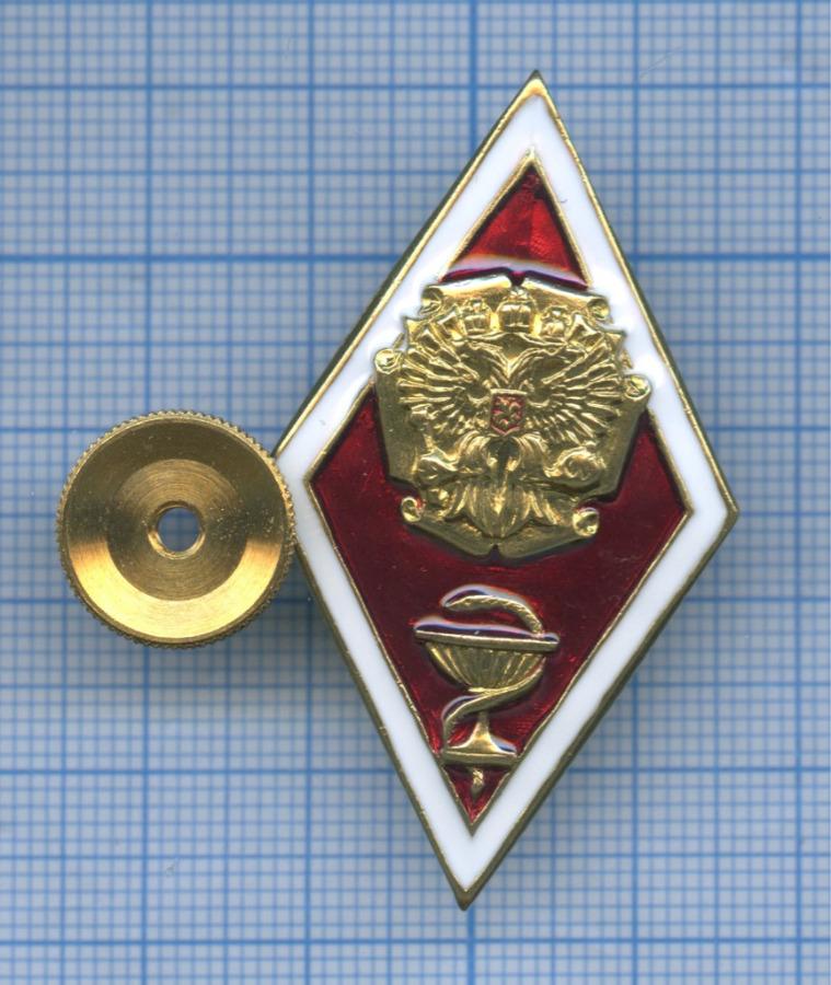 Знак нагрудный «Обокончании медицинского ВУЗа» (Россия)