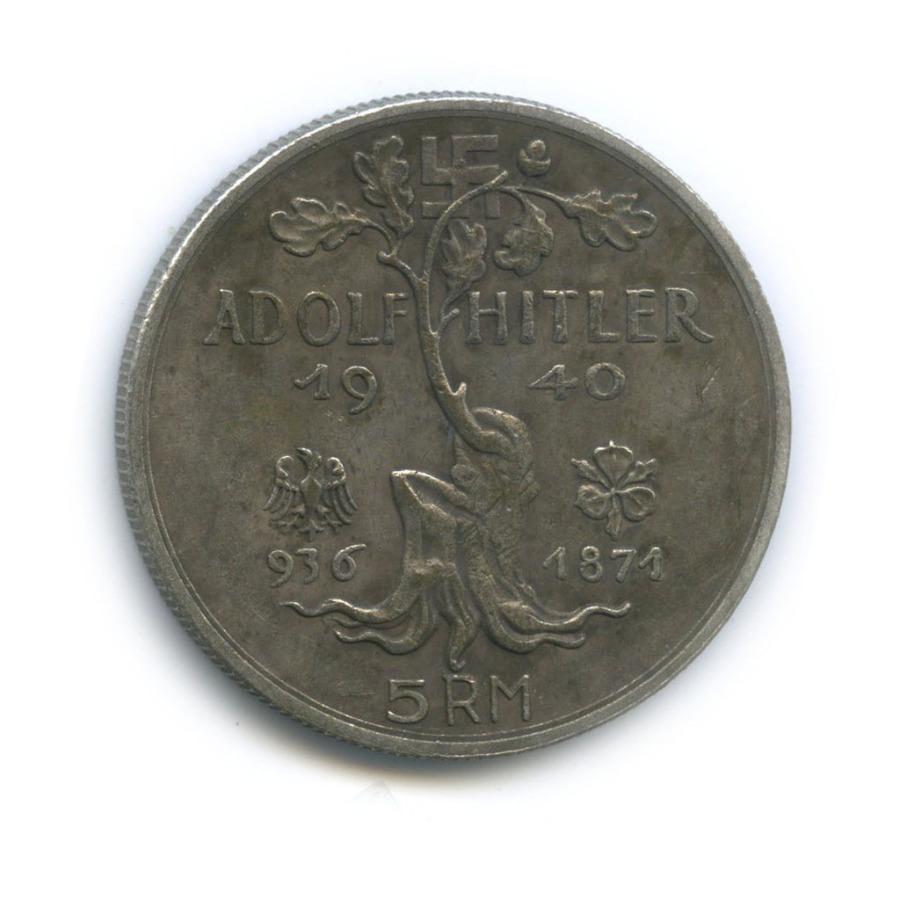 Жетон «5 рейхсмарок 1940 - Адольф Гитлер, Третий рейх»