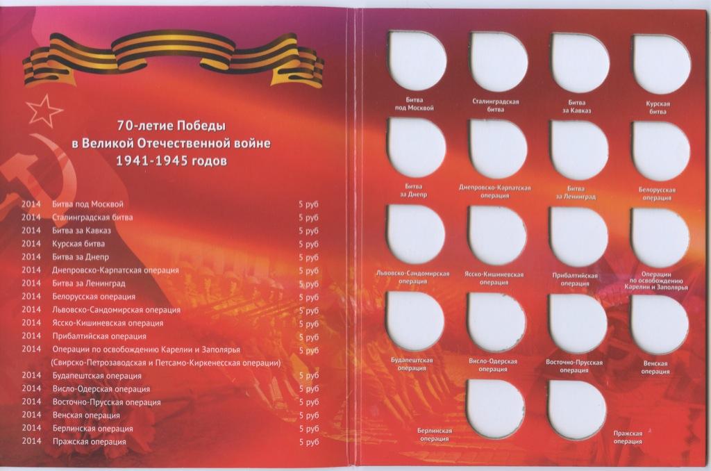 Альбом для монет 5 рублей «70-летие Победы вВеликой Отечественной войне 1941-1945 гг.» (Россия)