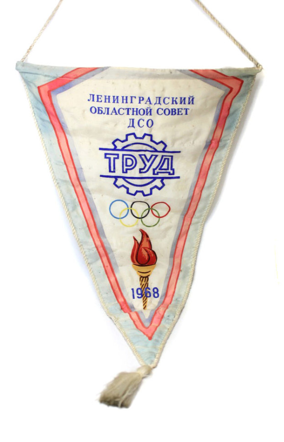 Вымпел «Ленинградский областной совет ДСО «Труд» - Волейбол - Iместо» (50 см) 1968 года (СССР)