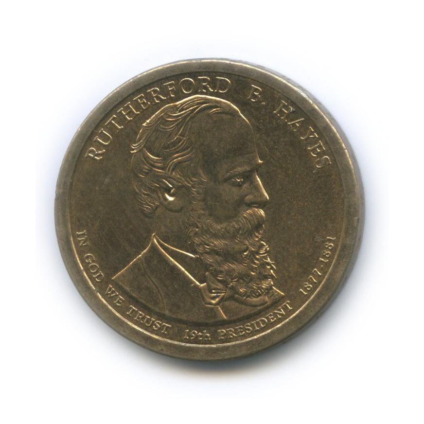 1 доллар — 19-ый Президент США - Ратерфорд Хейз (1877-1881) 2011 года P (США)