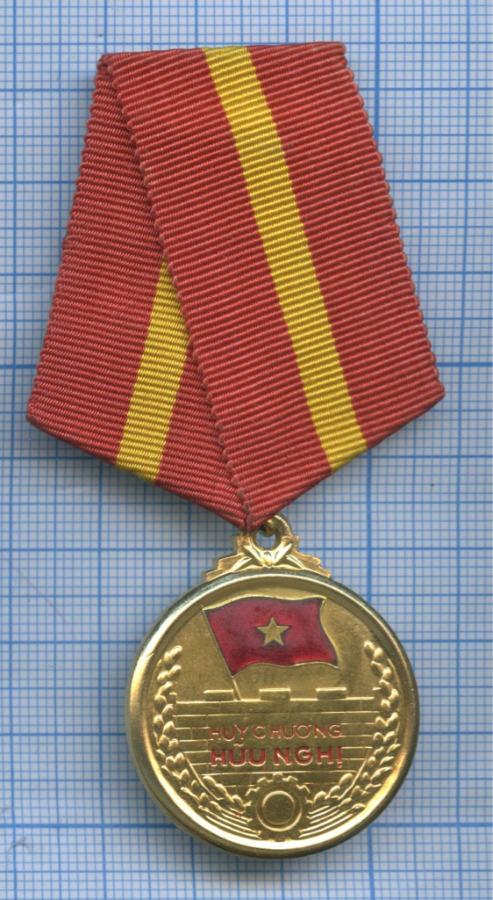 Медаль «Huy Chương HỮU NGHỊ» (Вьетнам)