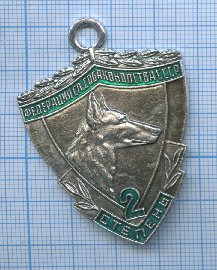 Знак «Федерация служебного собаководства СССР» (СССР)