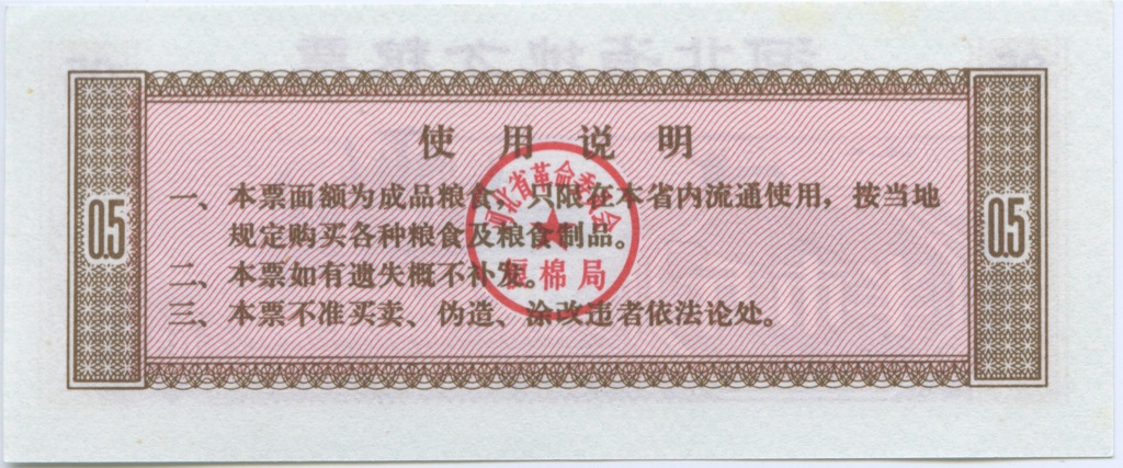 0,5 джин 1970 года (Китай)