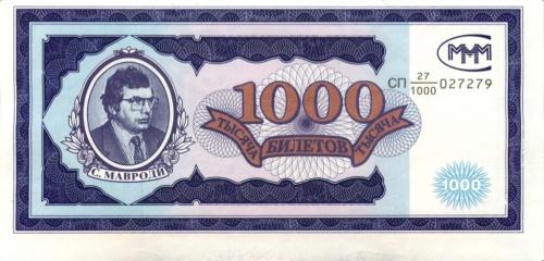 1000 билетов (Россия)
