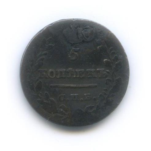 5 копеек (ремонт) 1821 года СПБ ПД (Российская Империя)