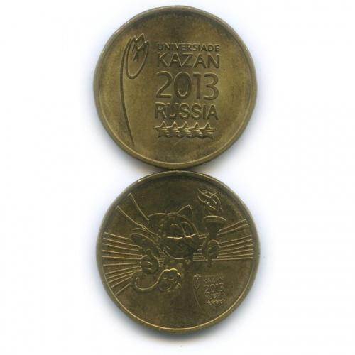 Набор монет 10 рублей — Универсиада вКазани 2013 2013 года (Россия)