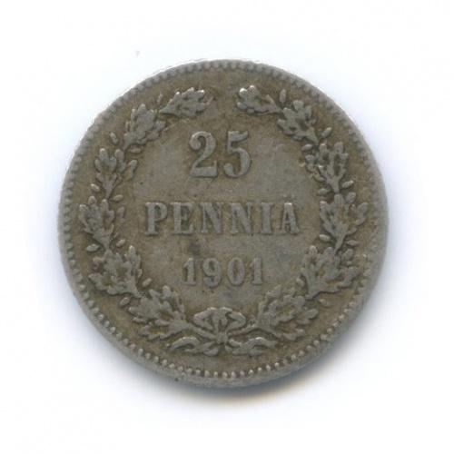 25 пенни 1901 года L (Российская Империя)