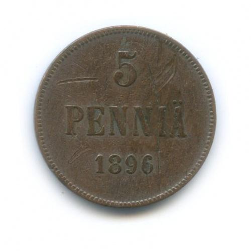 5 пенни 1896 года (Российская Империя)