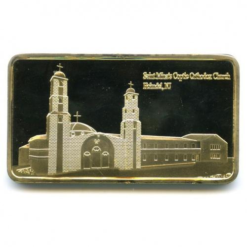 Жетон «Saint Mina's Coptic Orthodox Church»