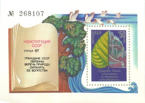 Марка почтовая «Конституция СССР» 1984 года (СССР)