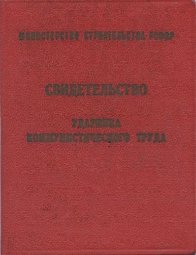 Свидетельство ударника коммунистического труда (Министерство строительства РСФСР) (СССР)