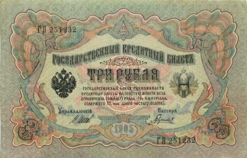 3 рубля 1909 года Шипов (Российская Империя)
