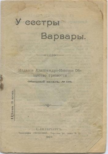 Книга «Усестры Варвары», Санкт-Петербург (14 стр.) 1907 года (Российская Империя)