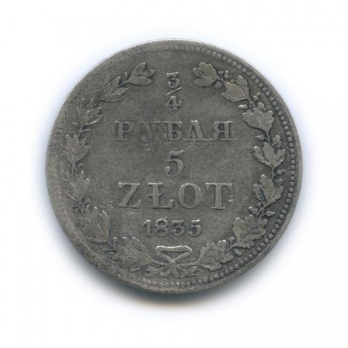 3/4 рубля (5 злотых), Россия для Польши 1835 года MW (Российская Империя)