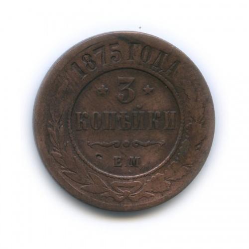 3 копейки 1875 года ЕМ (Российская Империя)