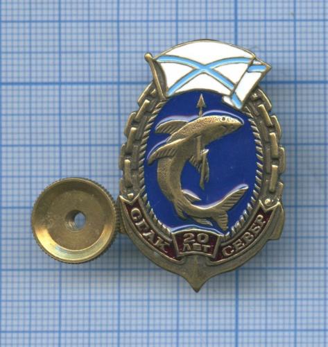 Знак «20 лет СГАК «Север» (Россия)