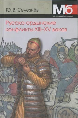 Справочник «Русско-ордынские конфликты XIII-XV веков», Москва, 224 стр. 2010 года (Россия)