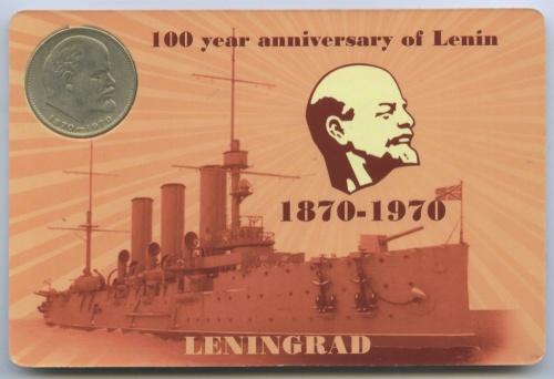 1 рубль — 100 лет содня рождения Владимира Ильича Ленина (в открытке) 1970 года (СССР)