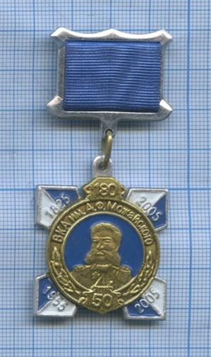 Знак «180 лет ВКА им. А. Ф. Можайского» 2005 года (Россия)