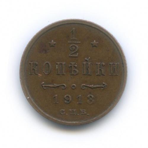 1/2 копейки 1913 года СПБ (Российская Империя)