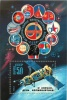 Марка почтовая (номерная) «12 апреля - День космонавтики» 1983 года (СССР)