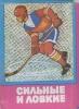 Игра карточная «Сильные иловкие» 1989 года (Украина)
