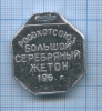 Знак «Выставка охотничьего собаководства» (СССР)