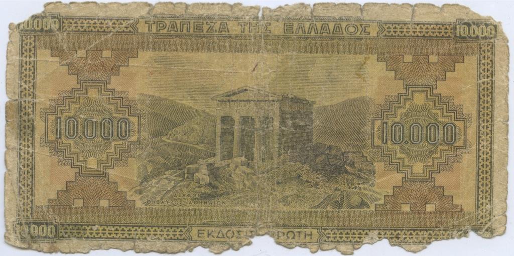 10000 драхм 1942 года (Греция)