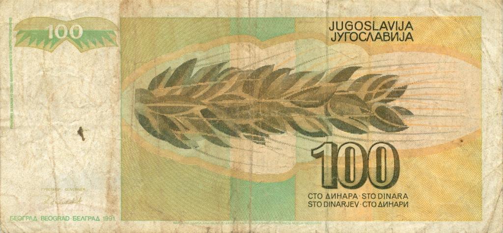 100 динаров 1991 года (Югославия)