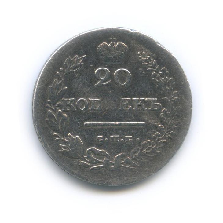 20 копеек 1826 года СПБ НГ (Российская Империя)