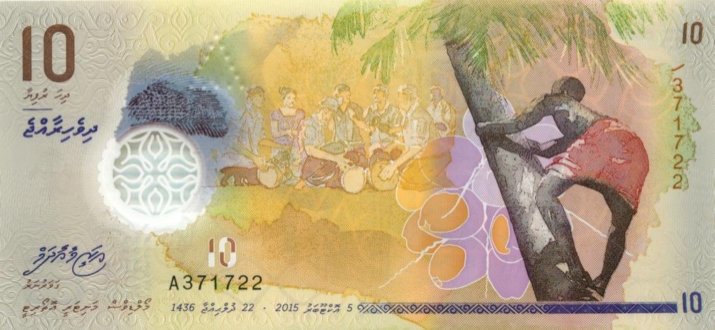 10 руфий (Мальдивы), пластик 2015 года