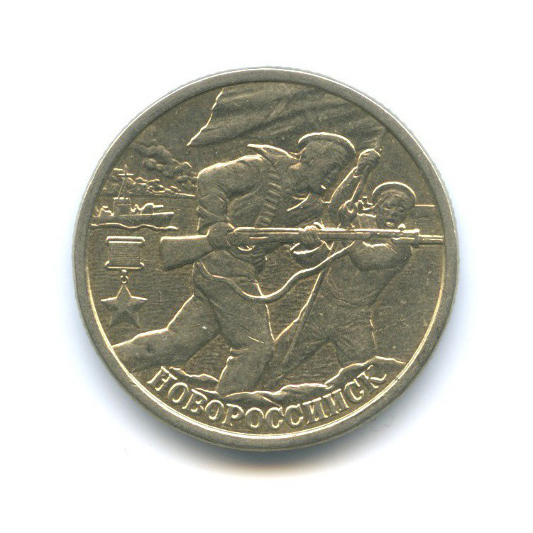 2 рубля — Новороссийск, 55 лет Победы 2000 года (Россия)