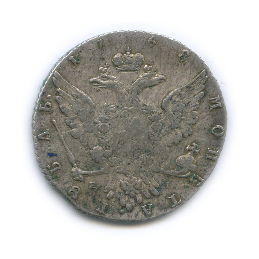 1 рубль 1768 года ММД ЕI (Российская Империя)