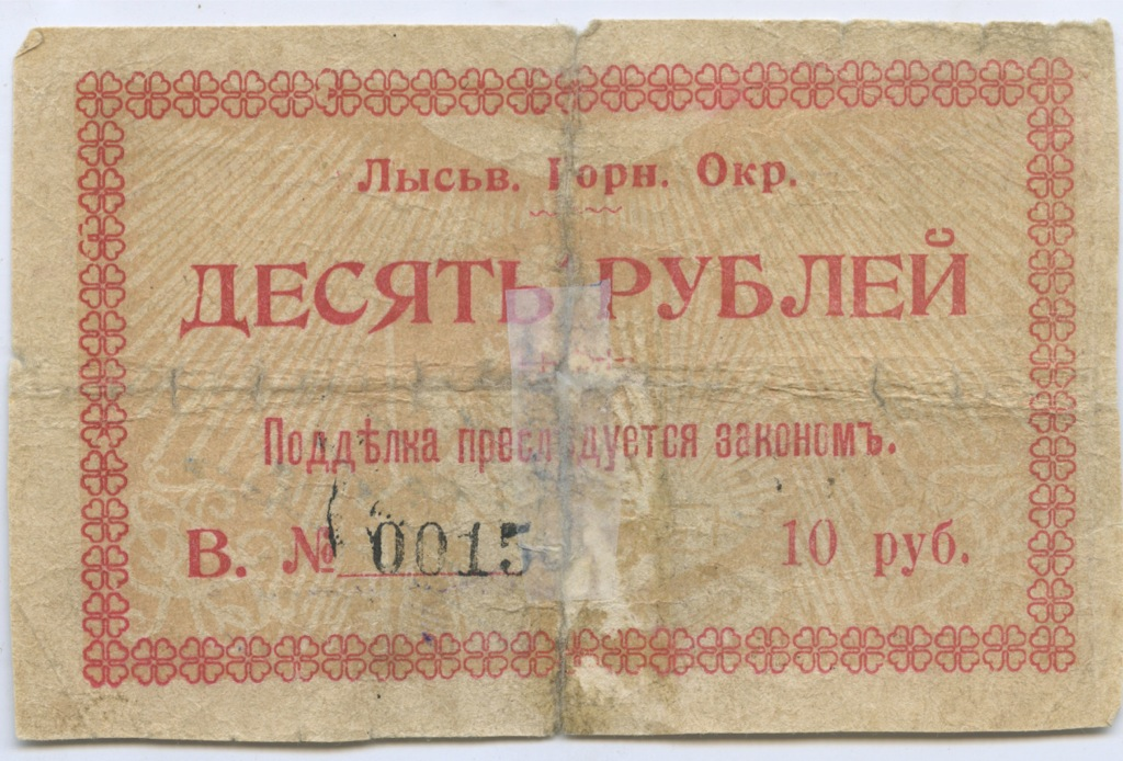 10 рублей (товарный ордер) (СССР)