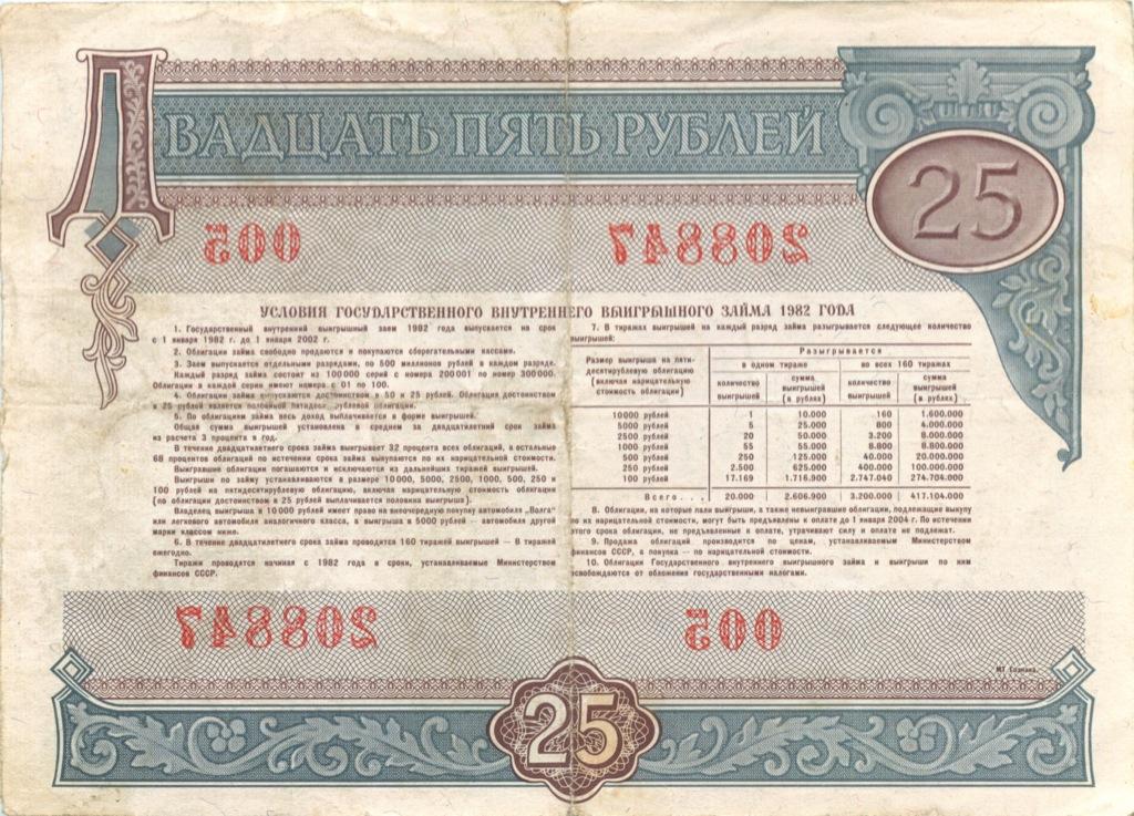25 рублей (облигация) 1982 года (СССР)