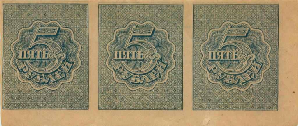 Набор банкнот 5 рублей (расчетный знак) (СССР)